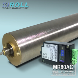 广东迈姆特MR80AC 动力滚筒 安全检查万博manbetx官网登录无变频器