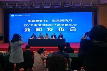 2018中国国际电子商务博览会新闻发布会在京举行