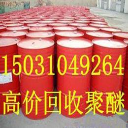 中山回收聚醚多元醇15031049264