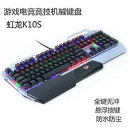 虹龙K10S机械键盘青轴 热插拔防尘防水游戏有线键盘