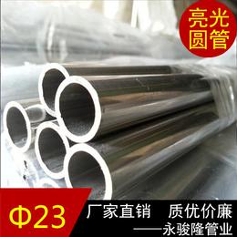 不锈钢焊管报价 304不锈钢管子23x1.0mm