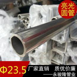 304不锈钢圆管规格23.5x1.0mm 不锈钢管生产