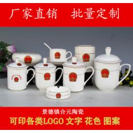 订做办公会议陶瓷杯厂家 陶瓷茶杯印商标