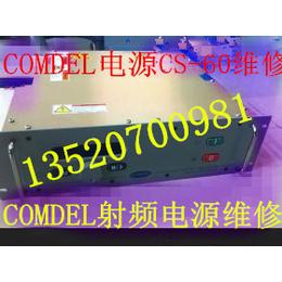COMDEL射频电源维修 北京COMDEL射频电源维修无输出