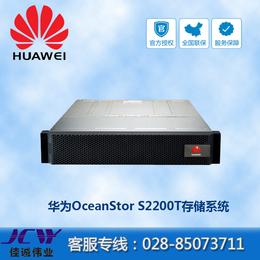 成都华为储存代理_华为S2200T储存系统报价