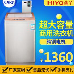 商用8.5公斤 海丫投币洗衣机 无线支付洗衣机 特价机