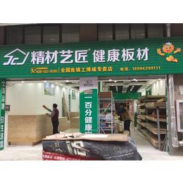 祝贺中国板材10大品牌精材艺匠南通工博城专卖店起航