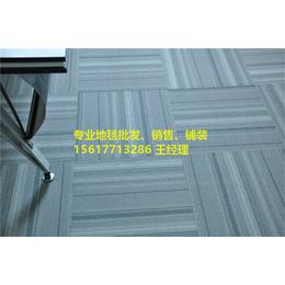 河南会议室地毯销售.会议室地毯价格.会议室地毯批发厂家