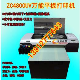 数码uv小型打印机手机壳3D浮雕个人创业数码打印机