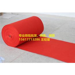河南红地毯销售.红地毯价格.红地毯批发厂家.红地毯铺装的
