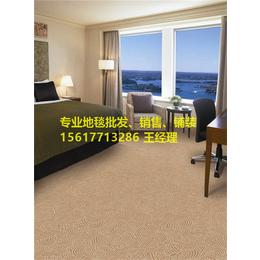 郑州满铺地毯销售.满铺地毯批发厂家.满铺地毯供应商.地毯铺装