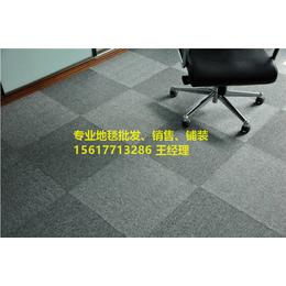 开封办公室用地毯销售.办公室用地毯价格.办公室用地毯批发厂家