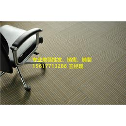 开封办公地毯销售.办公室地毯批发厂家.办公室地毯供应商