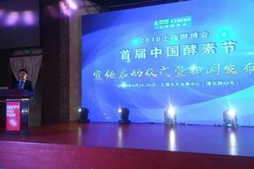 上海酵博会-2018首届中国酵素节新闻发布会在沪举行