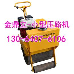 压路机 小型压路机 金鼎立小型压路机价格
