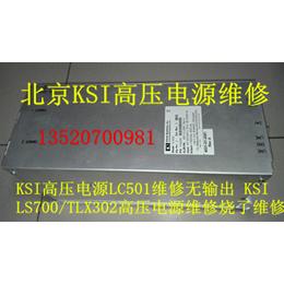 KSI高压电源维修专业高压电源维修KSI无输出北京快速维修