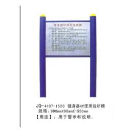 深圳告示牌 厂家直销 警示说明牌