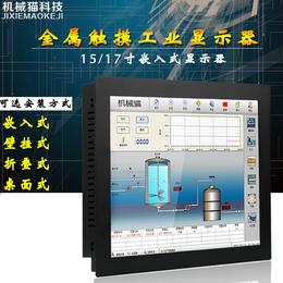 嵌入式触摸工业显示器 金属外壳高清电脑触摸显示屏