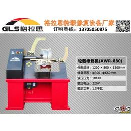轮毂修复机--格拉思汽车轮毂修复qy8千亿国际厂家