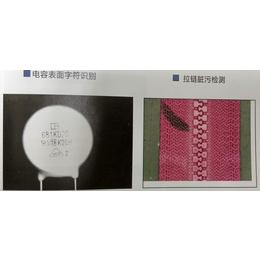 CCD外观缺陷检测元件定位胶囊露粉检测拉链脏污检测