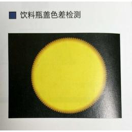 饮料瓶盖色差检测钟表表面缺陷检测尺寸检测CCD外观缺陷检测