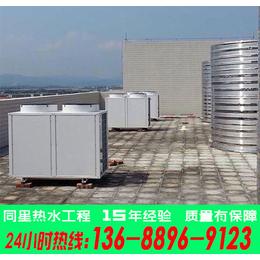 东莞空气能热泵热水器加工 空气能热水器生产安装