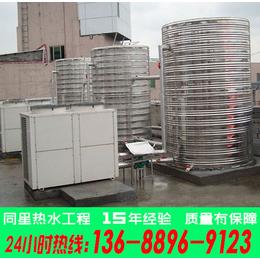 东莞中央热水器系统制造 工业热水器生产 空气能热水器安装