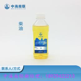 供应高质量的中海南联柴油