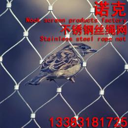 诺克 不锈钢绳网 鸟语林网 猫科动物围栏网 鸟笼舍围网