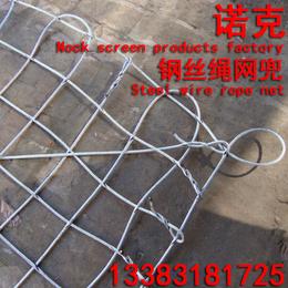 诺克 吊货网 起重吊网 钢丝绳吊网 安全吊网