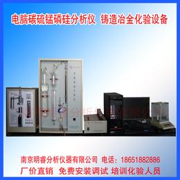 供应40cr圆钢分析仪 南京明睿MR-CS-F型