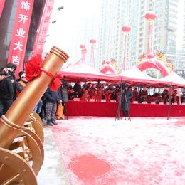 亚博体育ios版文化传媒   华佑装饰开业庆典活动