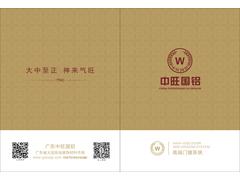 中旺国铝系统平开窗图册