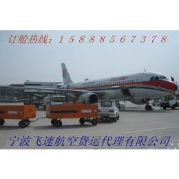 象山至重庆空运13685808422 航班号CZ8116