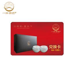 瓷罐礼盒兑换卡