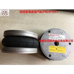 PM-31041诺冠皮囊气缸