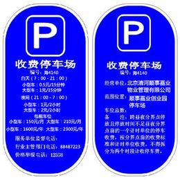 北京停车场收费牌加工厂家北京停车场收费标牌厂家停车场收费标志