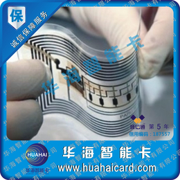 18000-6B6C超高频卡深圳大型工厂生产RFID