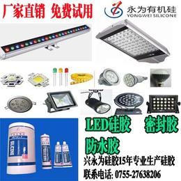 LED硅胶粘接胶 防水胶 厂家直销