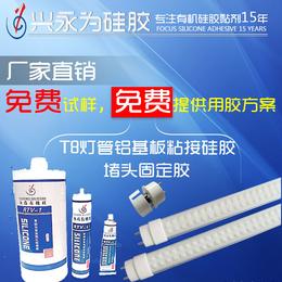 T8灯管铝基板粘接硅胶 堵头固定胶 厂家直销