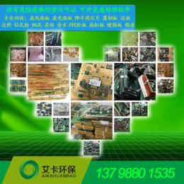 HW49废弃印刷线路板 处置  可开危废转移联单