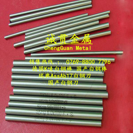 出售国产高速钢100mm长白钢棒价格