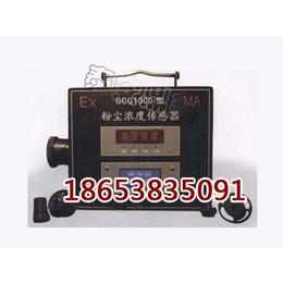GCG1000粉尘浓度传感器 煤矿用粉尘浓度传感器