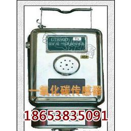 矿用一氧化碳传感器GTH500B一氧化碳传感器