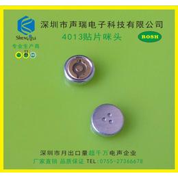 厂家直销 4013耐高温贴片咪头  麦克风 传声器 话筒
