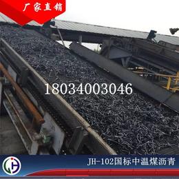 厂家直销102中温沥青用于炭素制品石墨电极预焙阳极的生产