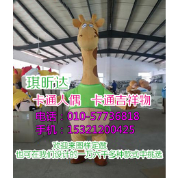 北京卡通人偶服装定制生产-企业LOGO人偶