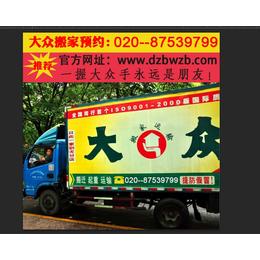 广州芳村大众搬家公司 广州居民搬家 广州大众搬家公司