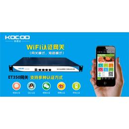 微信连wifi路由器关注微信公众号上网缩略图