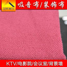 广州影院吸音布阻燃吸音吸音布餐桌布窗帘布